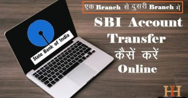 sbi-account -transfer-kaise-kare