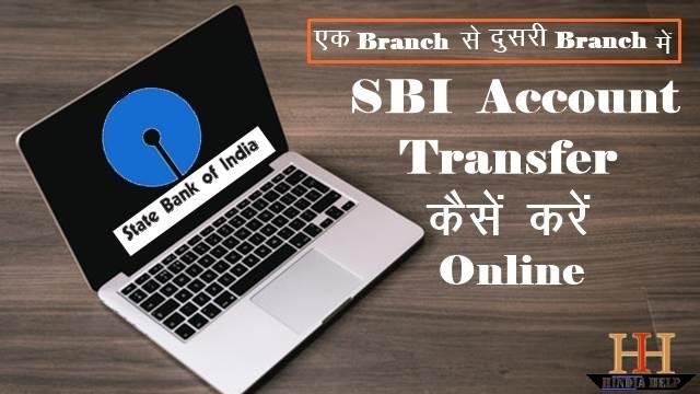 sbi-account -transfer-kaise-kare