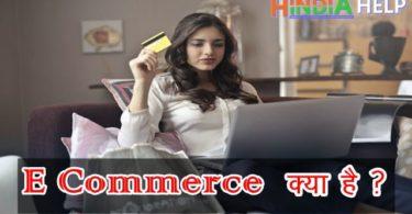 E Commerce In Hindi - ई कॉमर्स क्या है जानिए यह किस तरह से फायदेमंद है