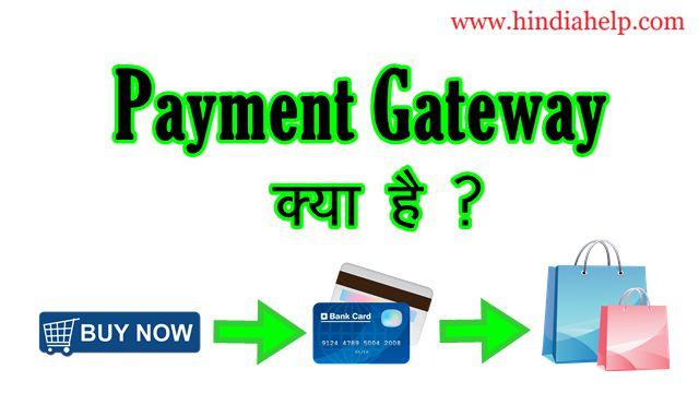 पेमेंट गेटवे क्या है - What is Payment Gateway In Hindi
