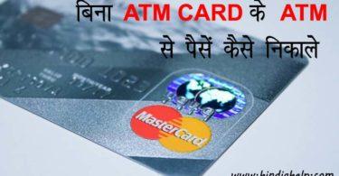 SBI यूजर बिना ATM Card के एटीएम से पैसे कैसे निकाले