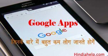 Google Apps - जिनके बारे में बहुत कम लोग जानते होंगे / Too few will know about