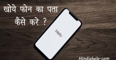 Find My Device Hindi
