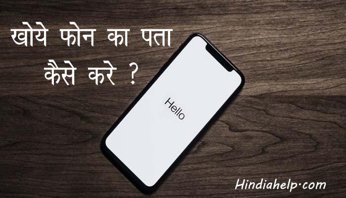Find My Device Hindi