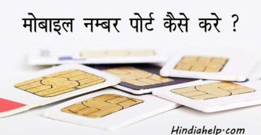 मोबाइल नंबर को पोर्ट कैसे करें / How to port mobile number